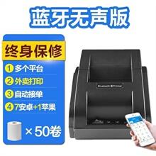 [yenib]美团外卖打印机全自动接单