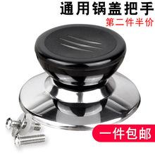 通用锅ye件玻璃不锈ib手柄盖帽胶木锅钮提手防烫盖头把手