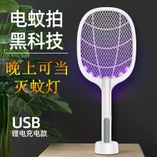 抖音同ye充电式二合ib灭蚊拍家用强力多功能USB灭蚊灯