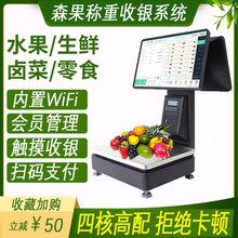 森果收ye系统双屏触ib果店生鲜超市带称果蔬收银称重一体机秤