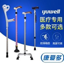 鱼跃拐ye助行器老的ib杖四脚角助步器老年的捌杖骨折轻便防滑