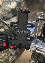 长江650摩托车手机支轮八ye10手机支ib架新长江750侉子边。