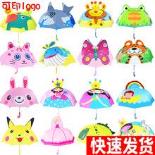 可爱儿ye男女童(小)孩ib儿园伞宝宝公主童伞长柄玩具遮阳伞