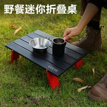 野餐折ye桌(小)便携野ib子自驾游户外桌椅旅行矮桌子铝合金沙滩