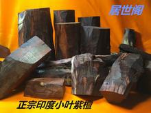 印度(小)叶紫檀木料 边ye7料diyib老料手把件料雕刻工艺雕刻料