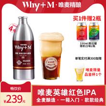 青岛唯ye精酿国产美ibA整箱酒高度原浆灌装铝瓶高度生啤酒