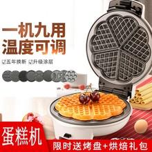 电饼铛ye(小)型宿舍儿ib蛋糕机家用早餐迷你烘焙多功能可换烤