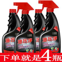 【4瓶ye去油神器厨ib净重油强力去污抽油烟机清洗剂清洁剂