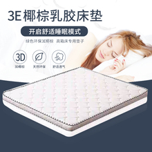 纯天然ye胶垫椰棕垫ib济型薄棕垫3E双的薄床垫可定制拆洗