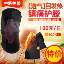 中脉远ye外托玛琳磁ib膝盖疼关节加厚保暖护理套装