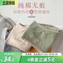 [yesandclub]4条装内裤女纯棉全棉抗菌