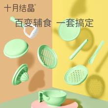 十月结晶ye功能研磨碗ub食研磨器婴儿手动食物料理机研磨套装