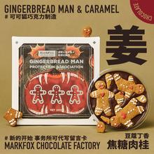 可可狐「特别ye定」姜饼的hu款 唱片概念巧克力 伴手礼礼盒