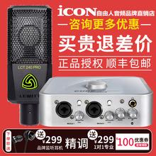 艾肯Iye0ON 4hu 外置声卡笔记本台式机电脑K歌主播设备套装高端