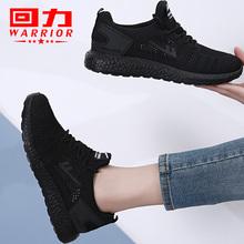 回力女ye2021春hu鞋女透气黑色运动鞋女软底跑步鞋休闲网鞋女