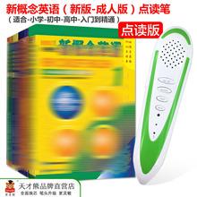 天才熊yeT-99正hu新概念英语1-4点读笔 新款 点读款英语初阶入门到精通外