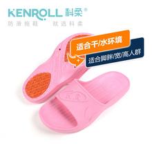 KENyeOLL科柔hu鞋防滑洗澡漏水家用凉拖男室内家居拖鞋女