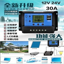 太阳能ye制器全自动hu24V30A USB手机充电器 电池充电 太阳能板