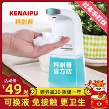 科耐普ye动洗手机智hu感应泡沫皂液器家用宝宝抑菌洗手液套装
