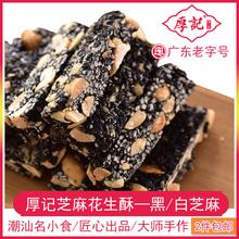 广东潮ye特产厚记黑hu生传统手工孕妇零食麻糖包邮