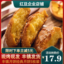 红旦丰ye内蒙古特产hu手工混糖饼糕点中秋老式5枚装