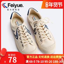 飞跃女鞋帆布鞋女21春新款女平底鞋百ye15潮流情hu鞋男939