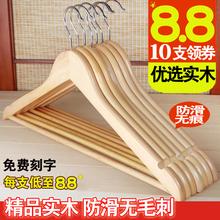 实木衣ye子木头木制hu滑挂衣架衣服衣撑子挂钩木质服装店家用