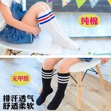 女童中长筒袜儿ye4过膝袜子hu薄式半截男童足球袜(小)学生球袜