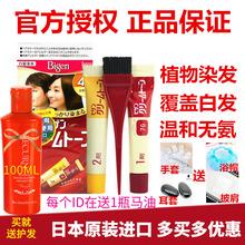 日本原ye进口美源Bhun可瑞慕染发剂膏霜剂植物纯遮盖白发天然彩