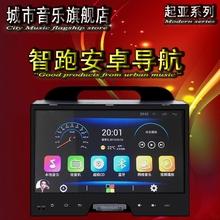 起亚智ye导航K2Kan傲跑KX3安卓大屏智能车载专用GPS导航仪一体机