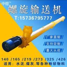 螺旋输yf机干粉砂浆bq灰颗粒u型管式蛟龙输送泵273绞龙上料机