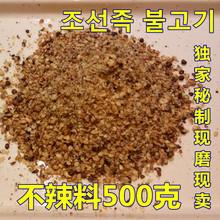 500yg东北延边韩af不辣料烤肉料羊肉串料干蘸料撒料调料