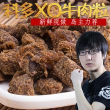 【大帝零食铺-XO酱牛肉粒12yg12g】风ax闲零食开袋即食一