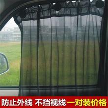电动三yg车窗帘吸盘cb机防晒窗帘汽车封闭四轮车遮阳窗帘全封