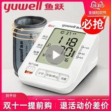 鱼跃电yg血压测量仪px疗级高精准血压计医生用臂式血压测量计