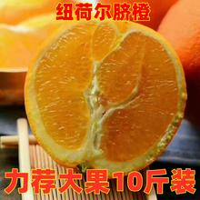 新鲜纽yh尔5斤整箱dz装新鲜水果湖南橙子非赣南2斤3斤
