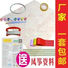 18年yh式(小)秘dikb 自己做风筝 风筝材料  风筝DIY材料包