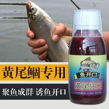 黄尾狂yh钓鱼(小)药青wk鱼饵料野钓黄尾(小)�打窝料红尾配方用品