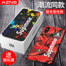 (小)米myix3手机壳zuix2s保护套潮牌夜光Mix3全包米mix2硬壳Mix2