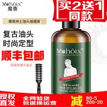 2瓶2yi 魔香造型zu女定型发油背头保湿水者喱发蜡发胶