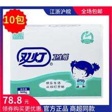 双灯卫yi纸 厕纸8fu平板优质草纸加厚强韧方块纸10包实惠装包邮