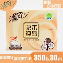 清风平yi压花卫生纸fu0张原木纯品家用手纸草纸厕所  30包整箱装