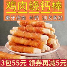 宠物零yi 鸡肉绕钙fu00g包邮 泰迪拉布拉多狗补钙磨牙棒