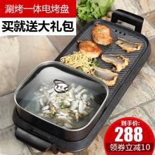大号涮yi一体电烤炉ie韩式多功能少烟电烤盘家用烤肉锅烧烤机