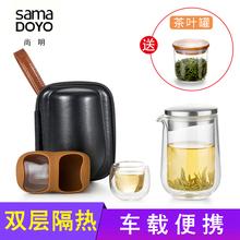 尚明旅yi茶具套装一ie四杯便携包车载旅游功夫随身玻璃