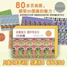 三维立yi图片卡颜色in善视力训练图保护神器视觉专注力缓解。