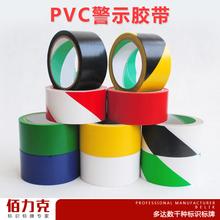 黄黑色yi示胶带4.in长18米地面胶带 警戒隔离斑马线黑黄胶带pvc