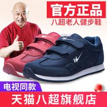 双星八yi老的鞋正品an舰店运动鞋男轻便软底防滑老年健步鞋女