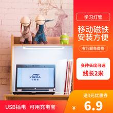 大学生yi舍灯神器酷bo台灯LED护眼学习USB灯管磁铁吸附包邮