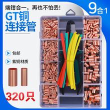 紫铜Gyi连接管对接bo铜管电线接头连接器套装紫铜对接头压接头